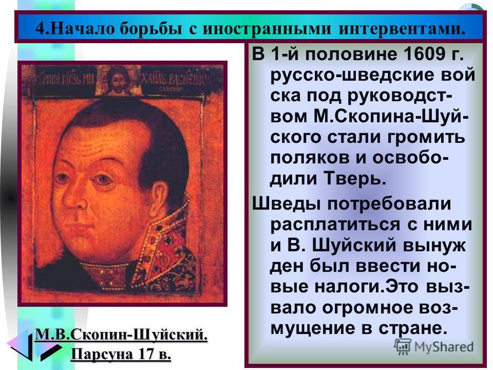 Меню В 1-й половине 1609 г. русско-шведские вой ска под руководст- вом М.Скопина-Шуй- ского стали громить поляков и освобо- дили Тверь. Шведы потребовали расплатиться с ними и В. Шуйский вынуж ден был ввести но- вые налоги.Это выз- вало огромное воз-