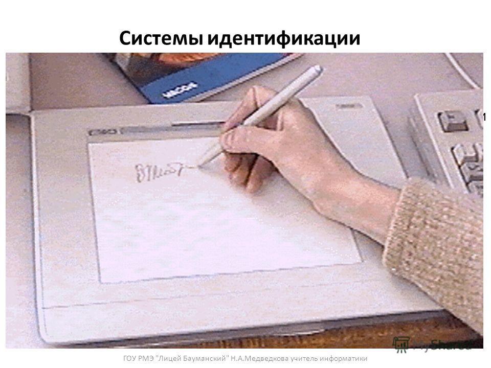 Системы идентификации Подпись Подписывать свои документы люди начали, наверное, одновременно с изобретением письменности. И применяется этот метод идентификации до сих пор практически везде. Но в последнее время процедура подписи в некоторых западных