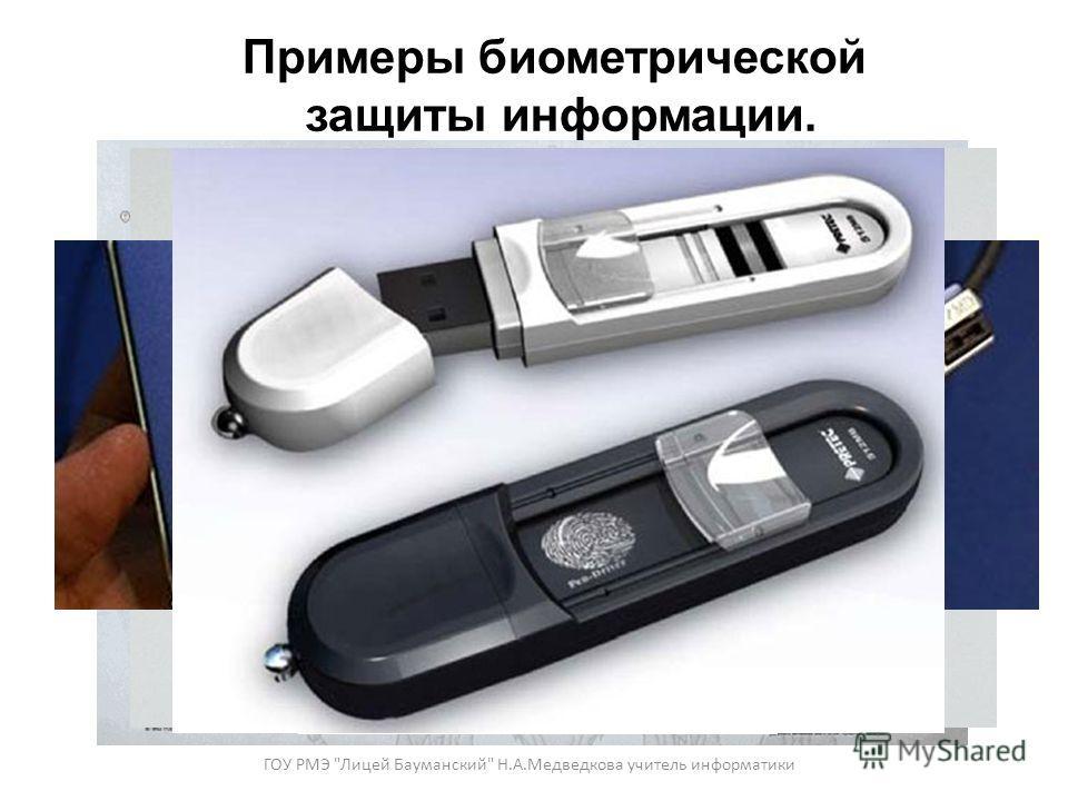 Примеры биометрической защиты информации. ГОУ РМЭ Лицей Бауманский Н.А.Медведкова учитель информатики
