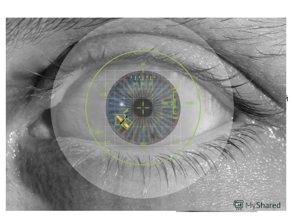 Системы идентификации Второй класс устройств для сканирования использует в своей работе сетчатку глаза. Делают они это с помощью пучка инфракрасного излучения низкой интенсивности, направленного через зрачок к кровеносным сосудам на задней стенке гла