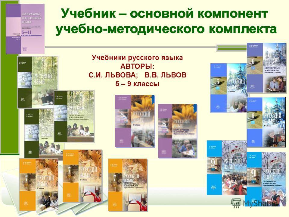 Учебники русского языка АВТОРЫ: С.И. ЛЬВОВА; В.В. ЛЬВОВ 5 – 9 классы