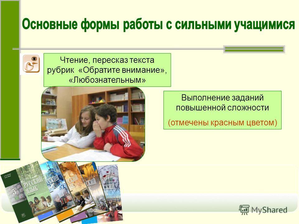 Выполнение заданий повышенной сложности (отмечены красным цветом) Чтение, пересказ текста рубрик «Обратите внимание», «Любознательным»