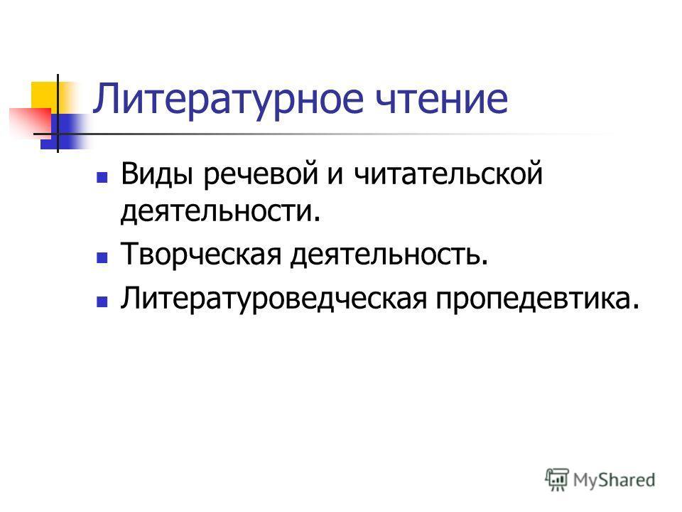 Литературное чтение Виды речевой и читательской деятельности. Творческая деятельность. Литературоведческая пропедевтика.