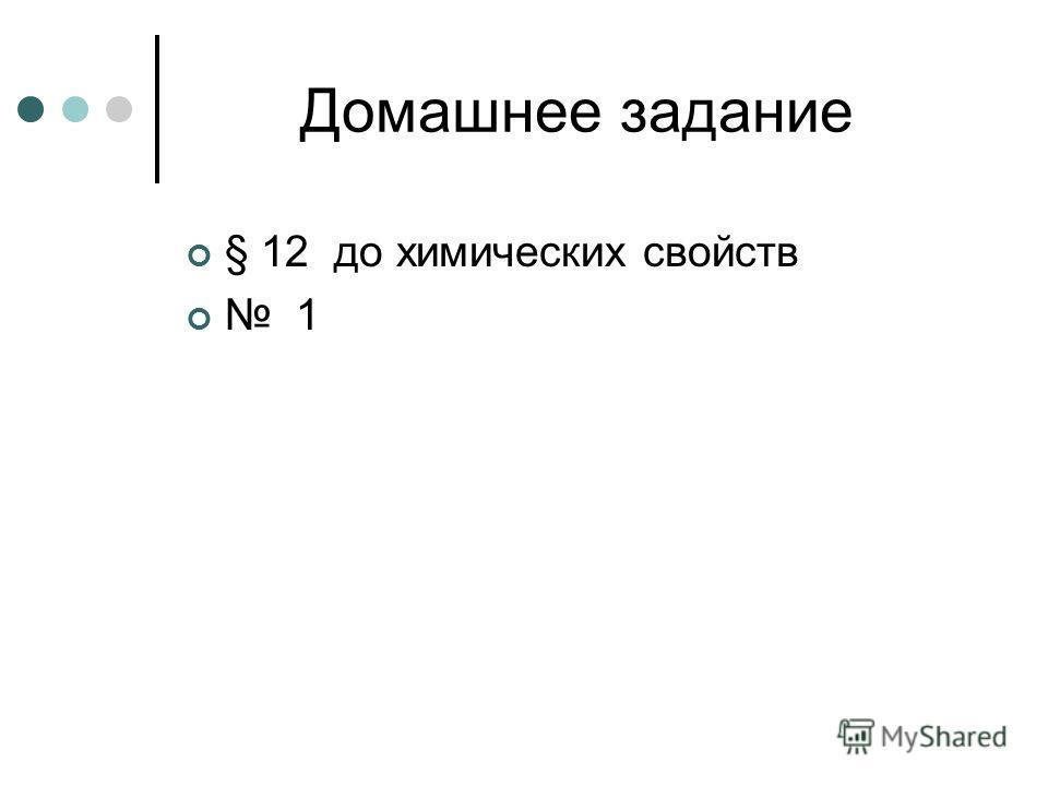 Домашнее задание § 12 до химических свойств 1