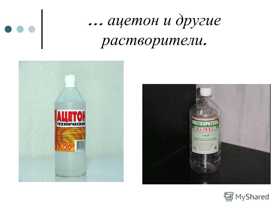 … ацетон и другие растворители.