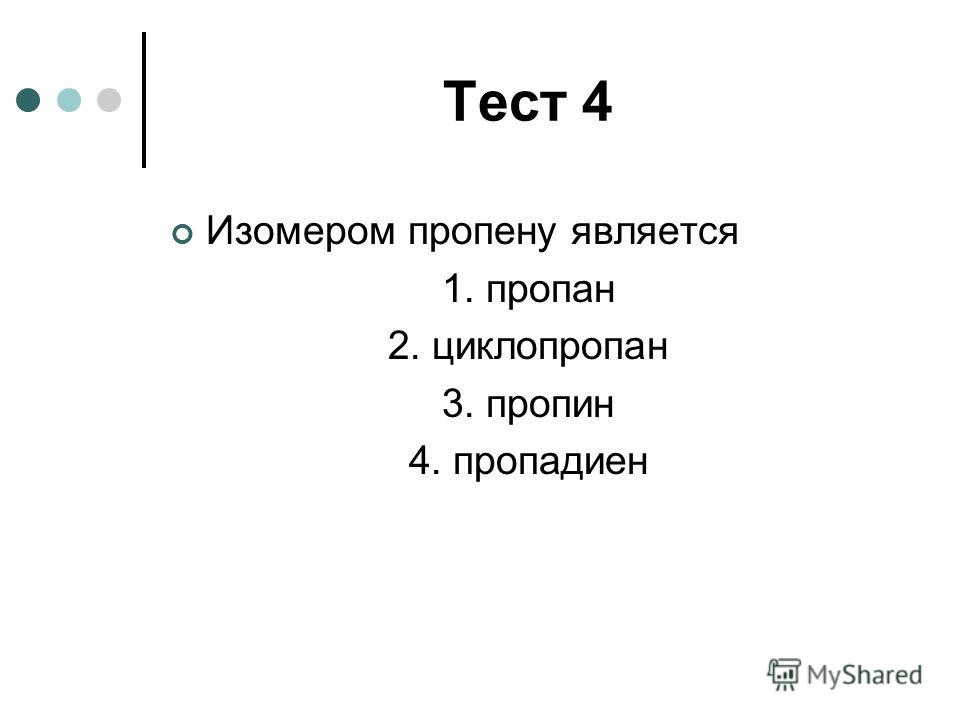 Тест 4 Изомером пропену является 1. пропан 2. циклопропан 3. пропин 4. пропадиен