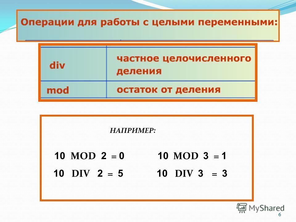 66 НАПРИМЕР: 10 MOD 2 = 0 10 MOD 3 = 1 10 DIV 2 = 5 10 DIV 3 = 3