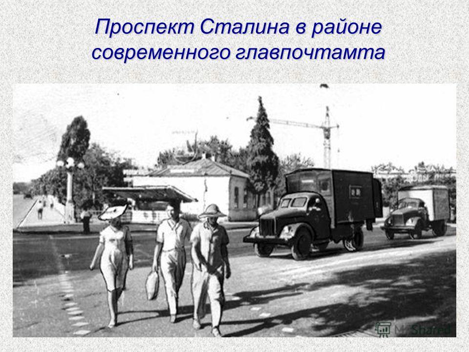 Проспект Сталина в районе современного главпочтамта