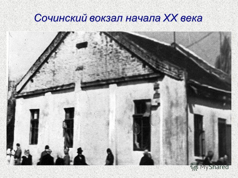 Сочинский вокзал начала XX века