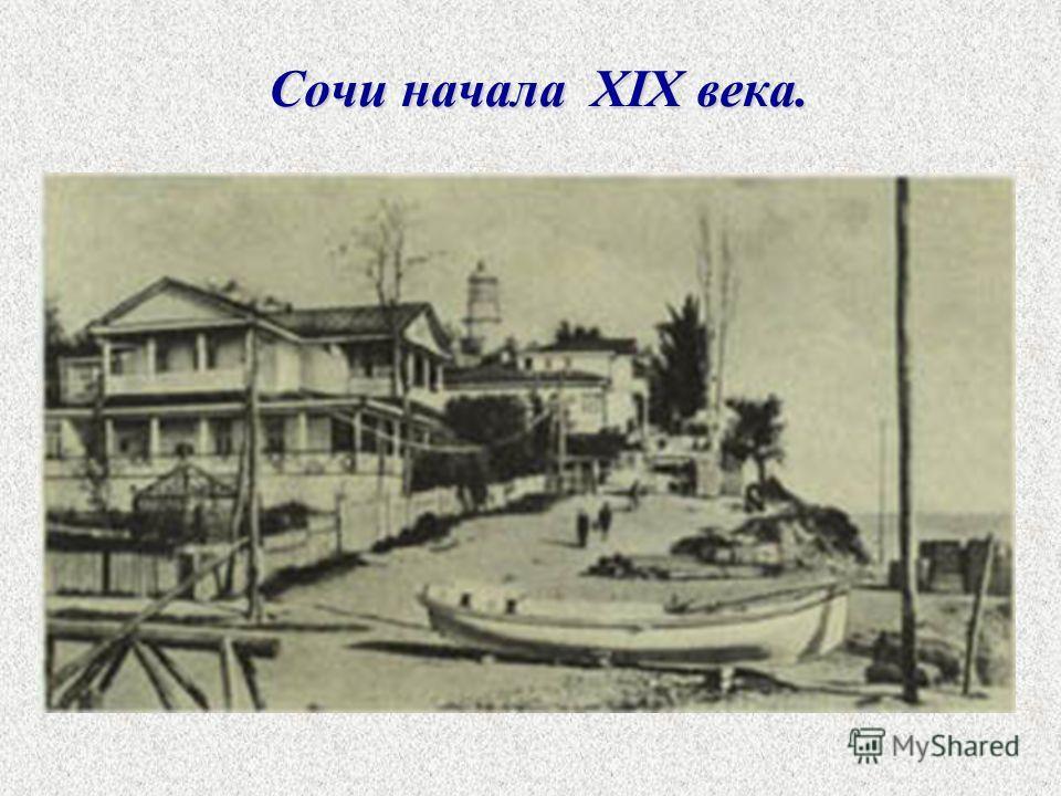 Сочи начала XIX века.