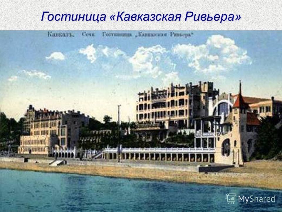 Гостиница «Кавказская Ривьера»