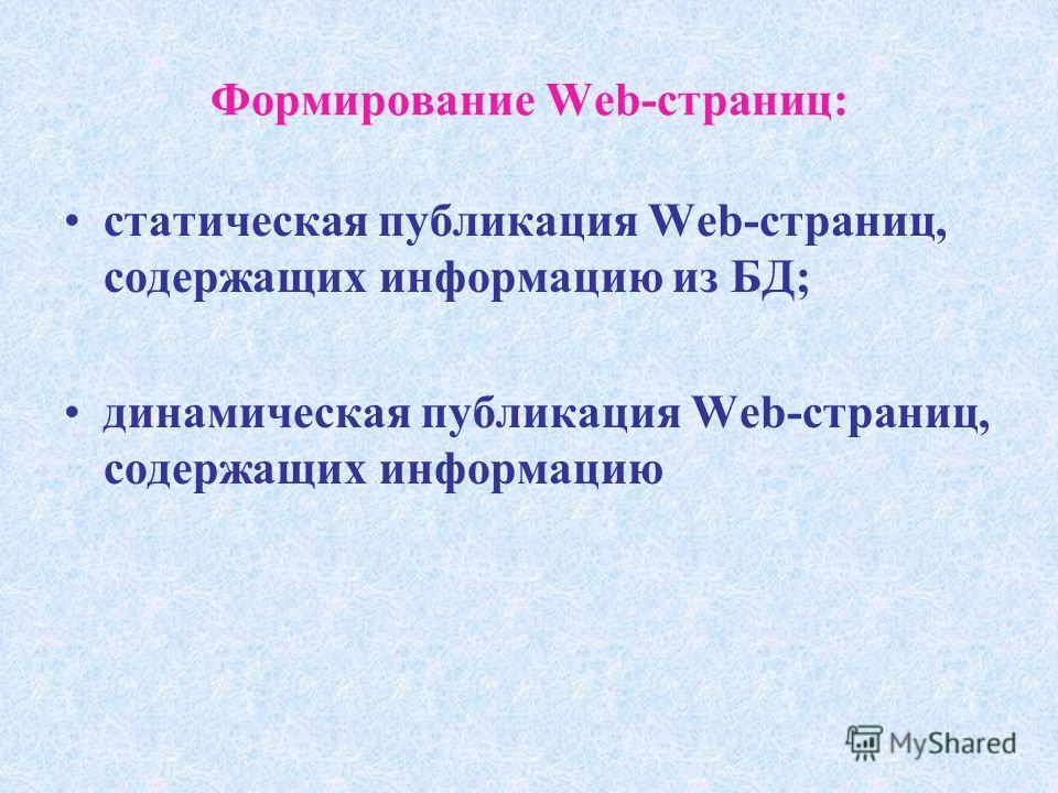 Формирование Web-страниц: статическая публикация Web-страниц, содержащих информацию из БД; динамическая публикация Web-страниц, содержащих информацию
