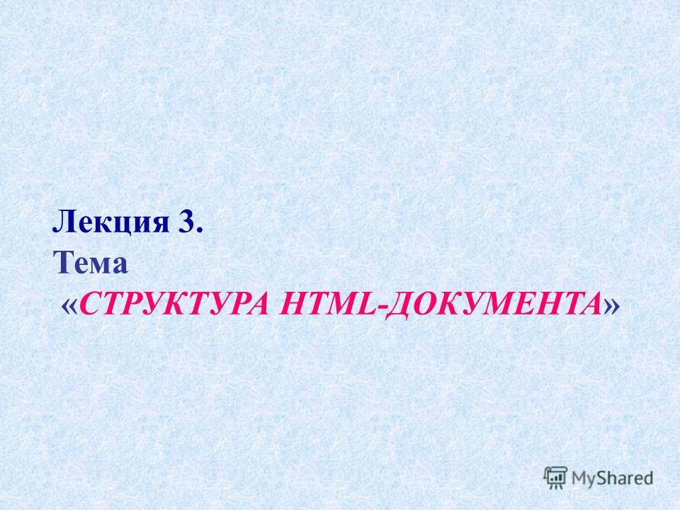 Лекция 3. Тема «СТРУКТУРА HTML-ДОКУМЕНТА»