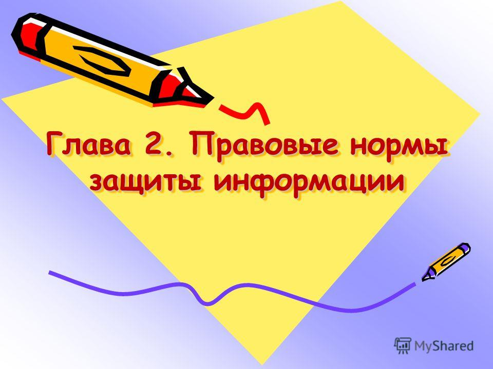 Глава 2. Правовые нормы защиты информации