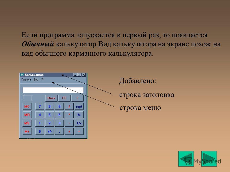 Запуск калькулятора Для запуска калькулятора необходимо выполнить следующие действия: Пуск Калькулятор Стандартные Программы