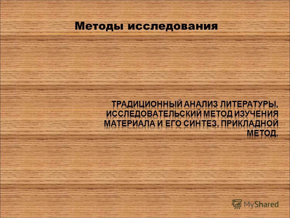 Методы исследования