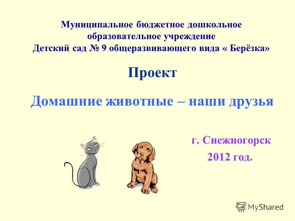 Проект домашние животные