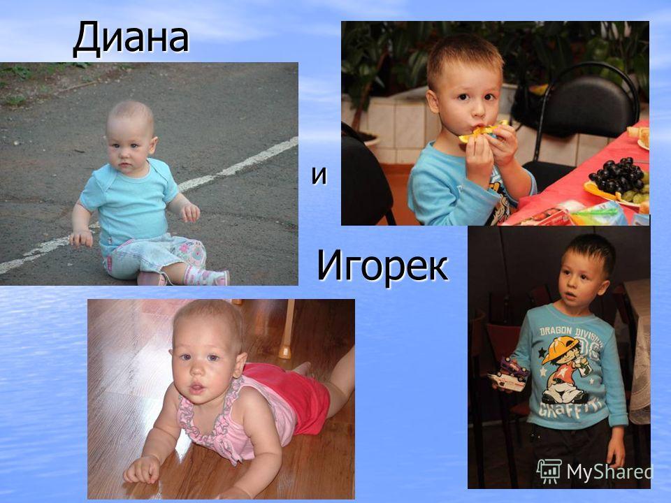 Диана Игорек и