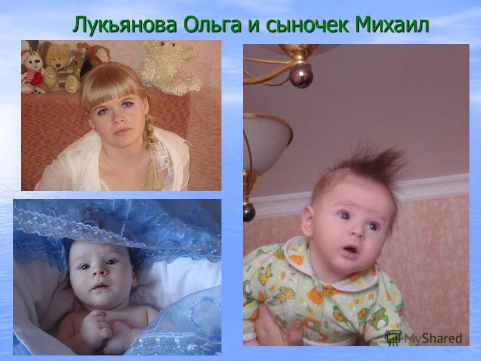 Лукьянова Ольга и сыночек Михаил