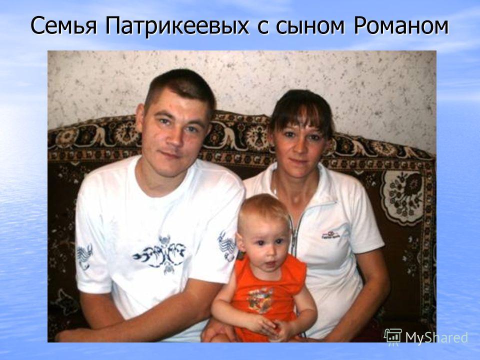 Семья Патрикеевых с сыном Романом