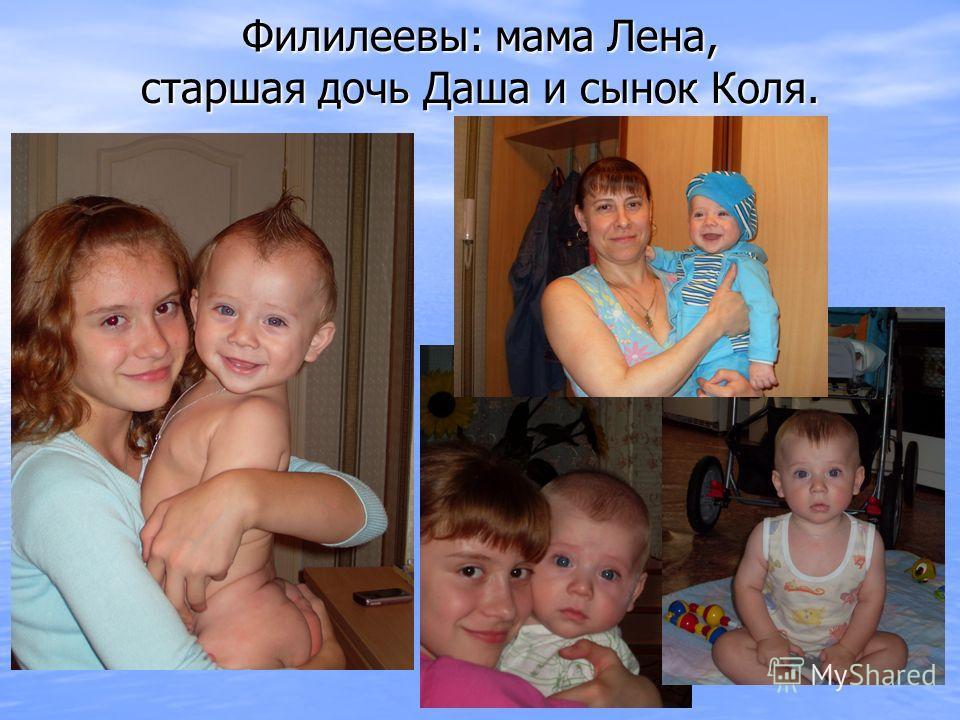Филилеевы: мама Лена, старшая дочь Даша и сынок Коля.