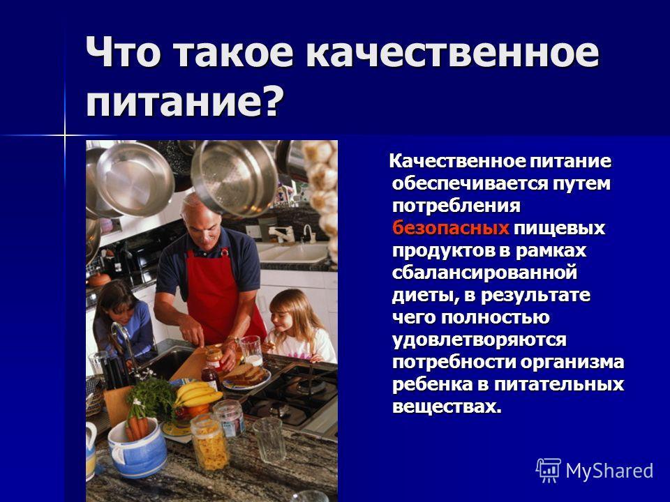 Что такое качественное питание? Качественное питание обеспечивается путем потребления безопасных пищевых продуктов в рамках сбалансированной диеты, в результате чего полностью удовлетворяются потребности организма ребенка в питательных веществах. Кач