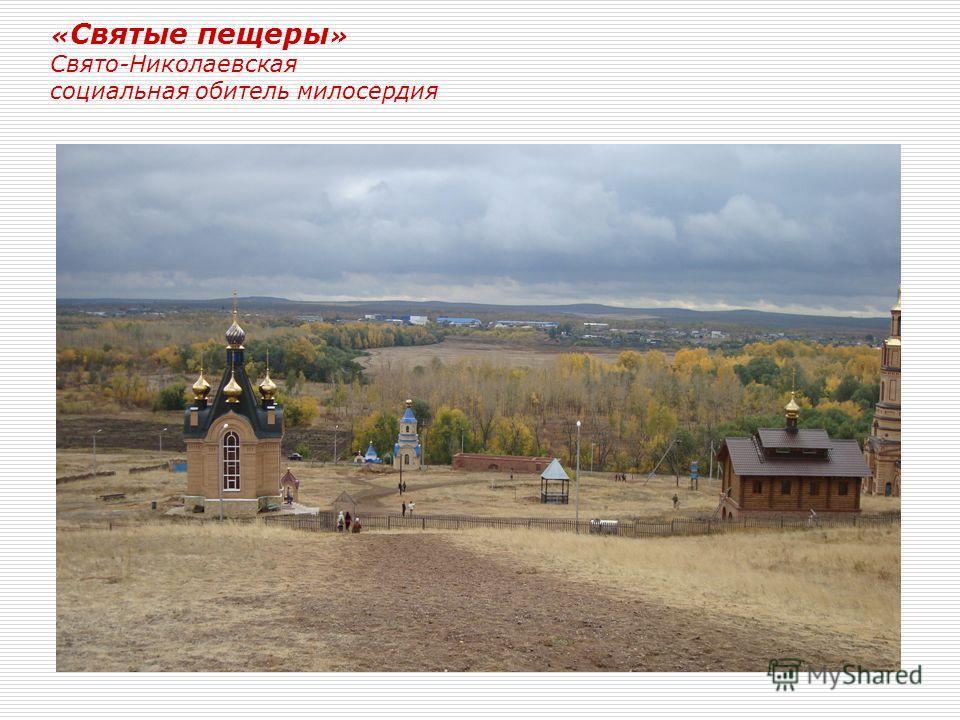 « Святые пещеры » Свято-Николаевская социальная обитель милосердия