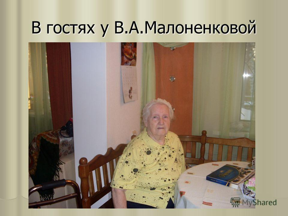 В гостях у В.А.Малоненковой
