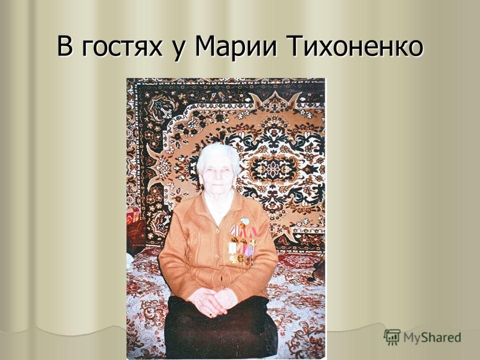 В гостях у Марии Тихоненко