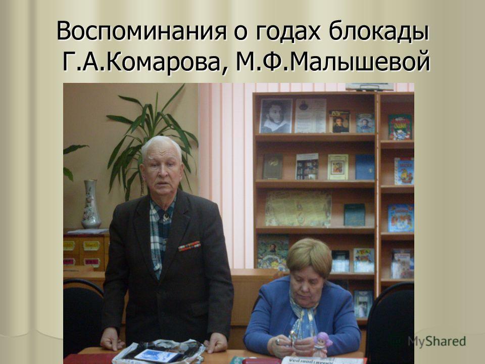 Воспоминания о годах блокады Г.А.Комарова, М.Ф.Малышевой