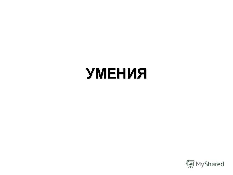 УМЕНИЯ