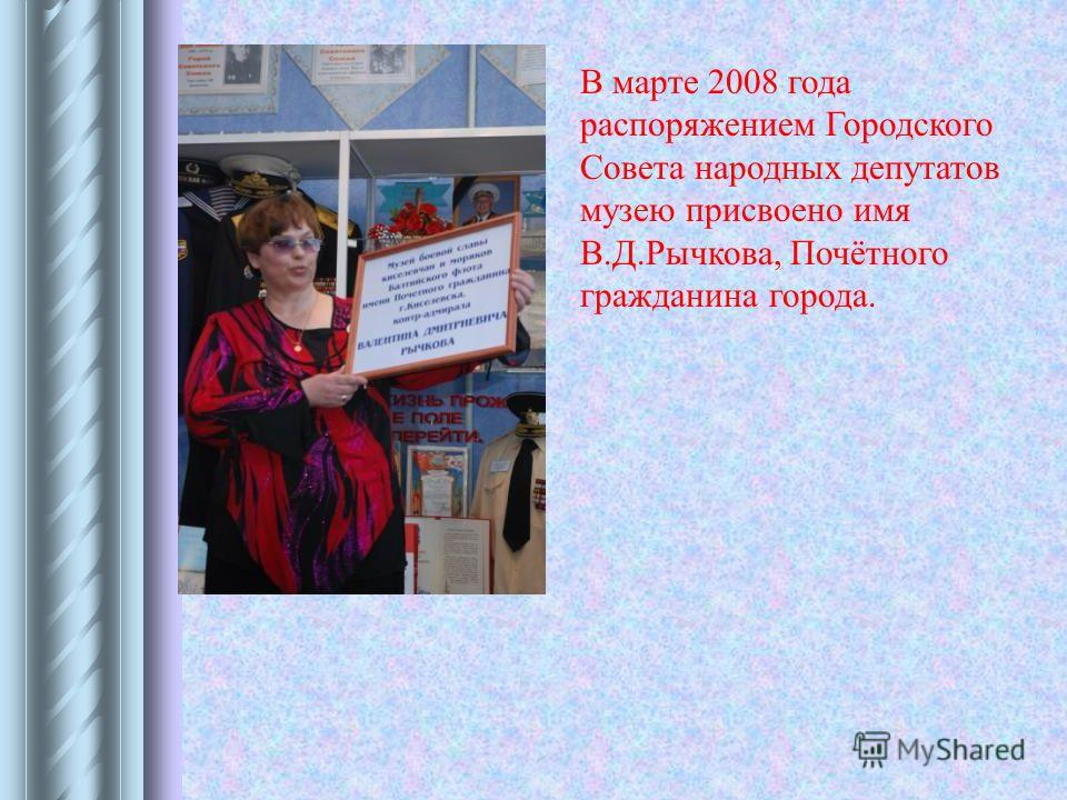 В марте 2008 года распоряжением Городского Совета народных депутатов музею присвоено имя В.Д.Рычкова, Почётного гражданина города.