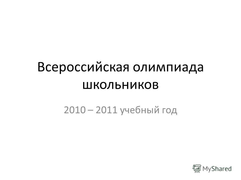 Всероссийская олимпиада школьников 2010 – 2011 учебный год