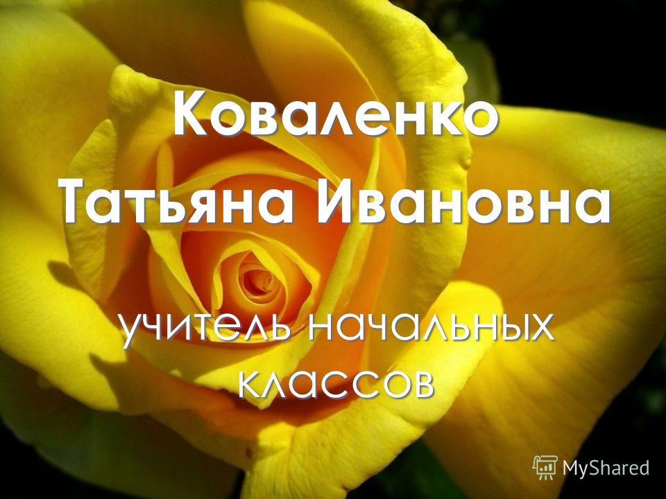 Коваленко Татьяна Ивановна учитель начальных классов