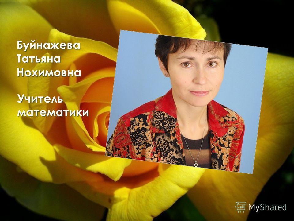 Буйнажева Татьяна Нохимовна Учитель математики