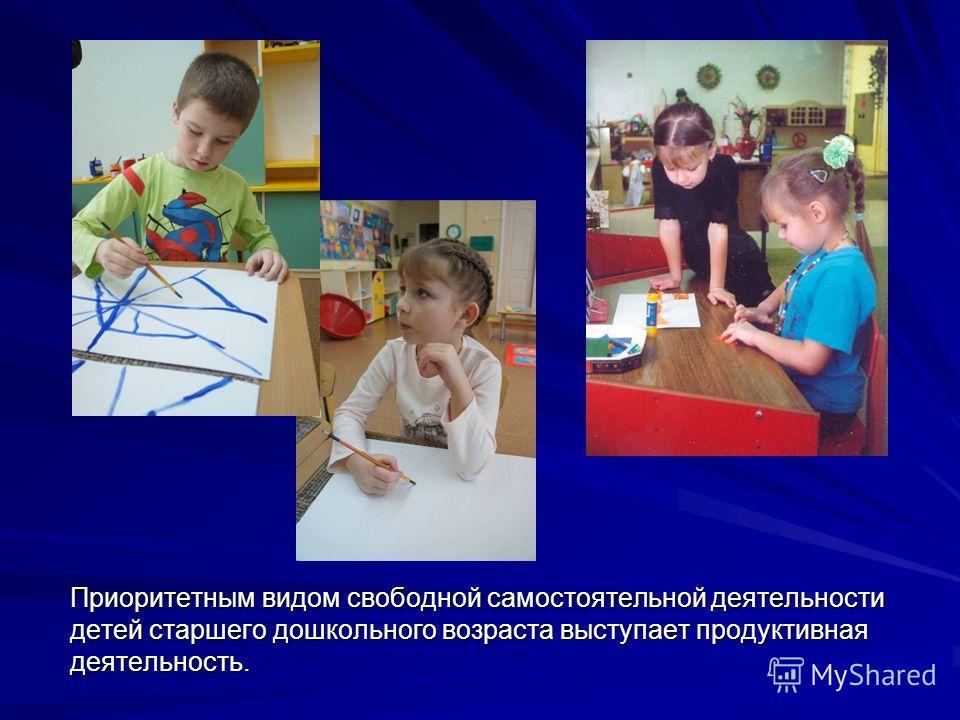 Приоритетным видом свободной самостоятельной деятельности детей старшего дошкольного возраста выступает продуктивная деятельность.