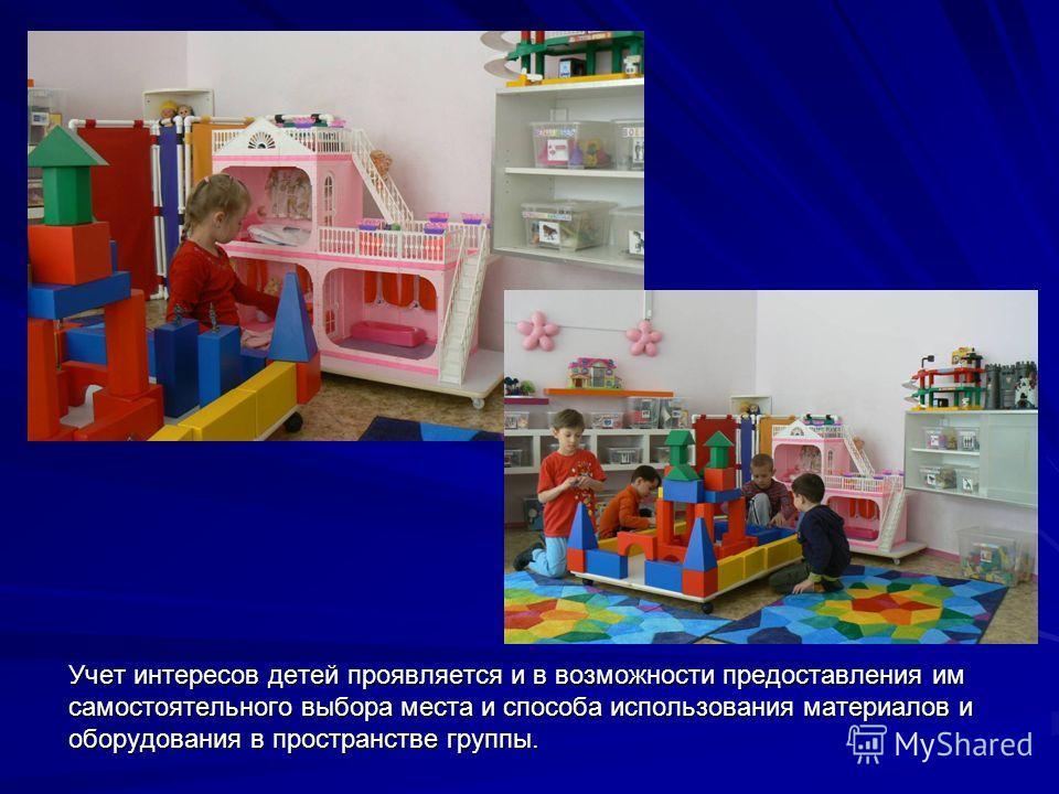 Учет интересов детей проявляется и в возможности предоставления им самостоятельного выбора места и способа использования материалов и оборудования в пространстве группы.