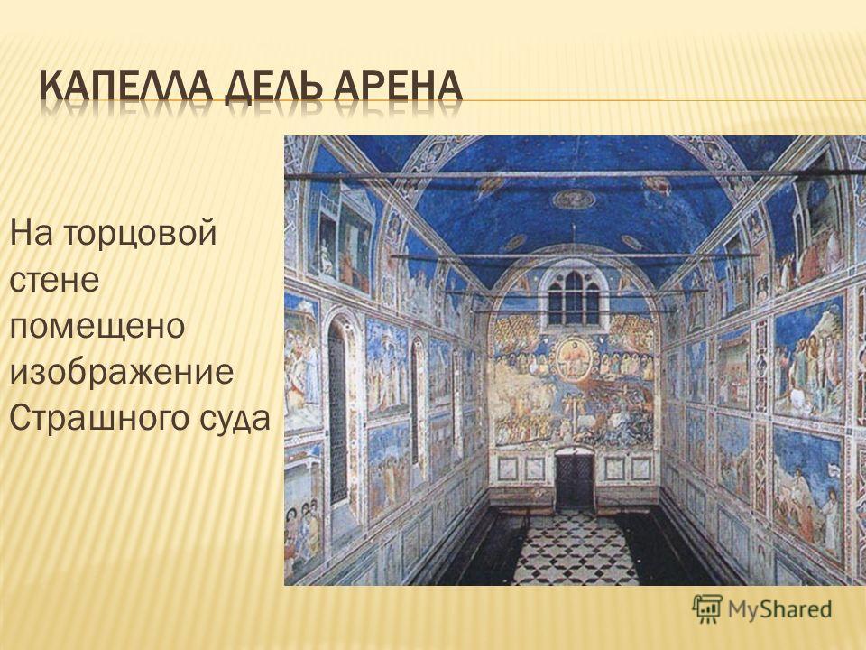 На торцовой стене помещено изображение Страшного суда