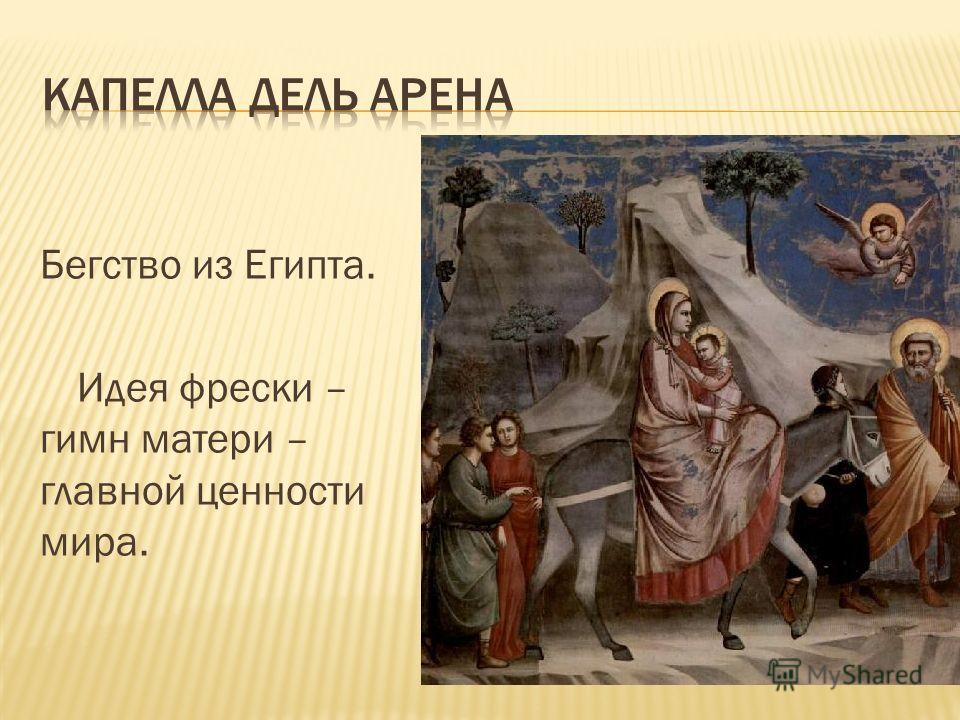 Бегство из Египта. Идея фрески – гимн матери – главной ценности мира.
