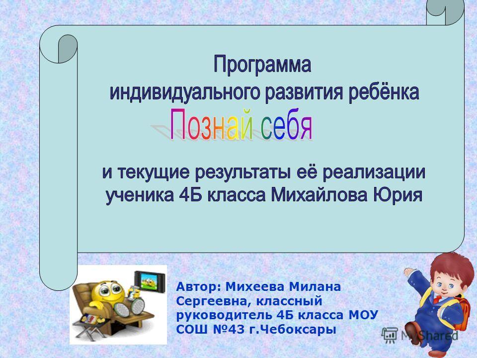 Автор: Михеева Милана Сергеевна, классный руководитель 4Б класса МОУ СОШ 43 г.Чебоксары