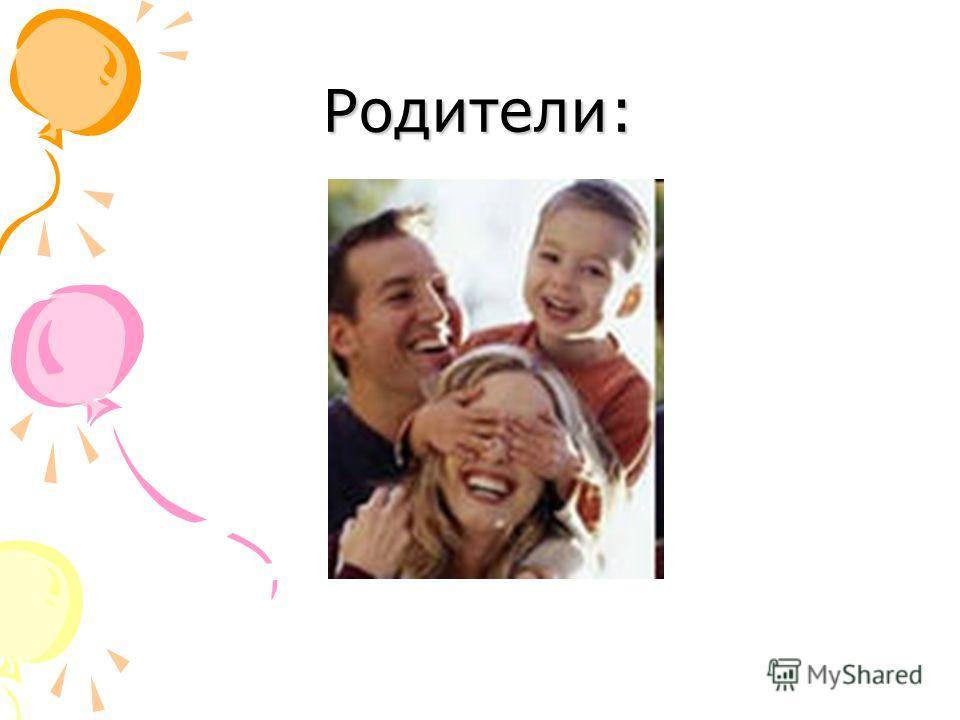 Родители:
