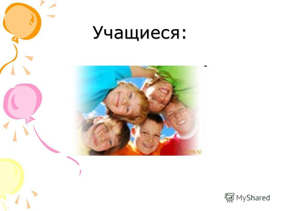 Учащиеся: