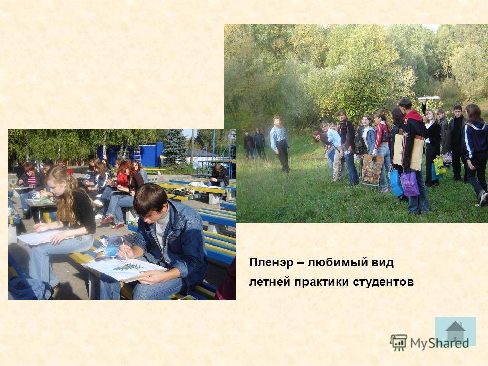 Пленэр – любимый вид летней практики студентов