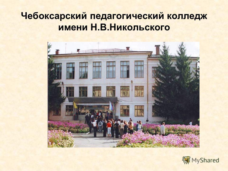 Чебоксарский педагогический колледж имени Н.В.Никольского