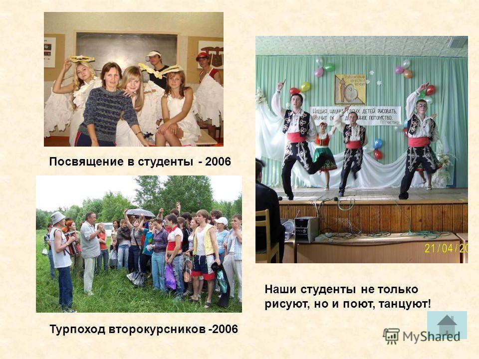 Посвящение в студенты - 2006 Турпоход второкурсников -2006 Наши студенты не только рисуют, но и поют, танцуют!
