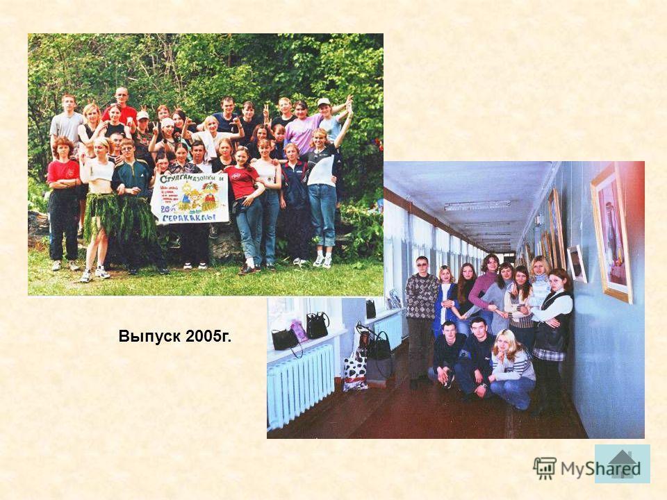 Выпуск 2005г.