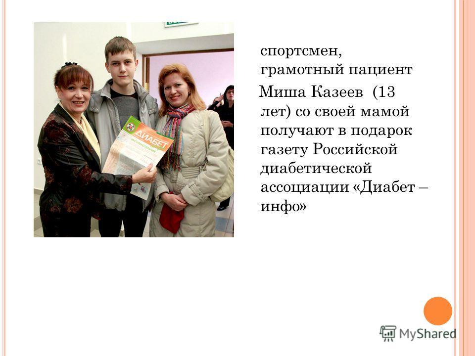 спортсмен, грамотный пациент Миша Казеев (13 лет) со своей мамой получают в подарок газету Российской диабетической ассоциации «Диабет – инфо»