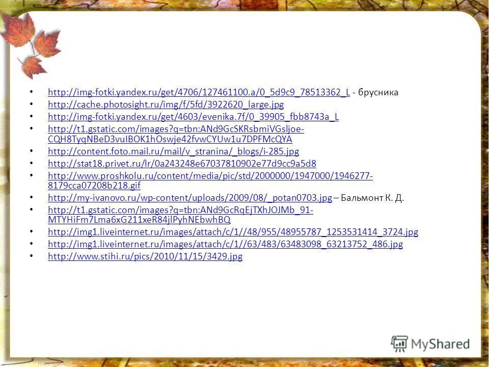 http://img-fotki.yandex.ru/get/4706/127461100.a/0_5d9c9_78513362_L - брусника http://img-fotki.yandex.ru/get/4706/127461100.a/0_5d9c9_78513362_L http://cache.photosight.ru/img/f/5fd/3922620_large.jpg http://img-fotki.yandex.ru/get/4603/evenika.7f/0_3