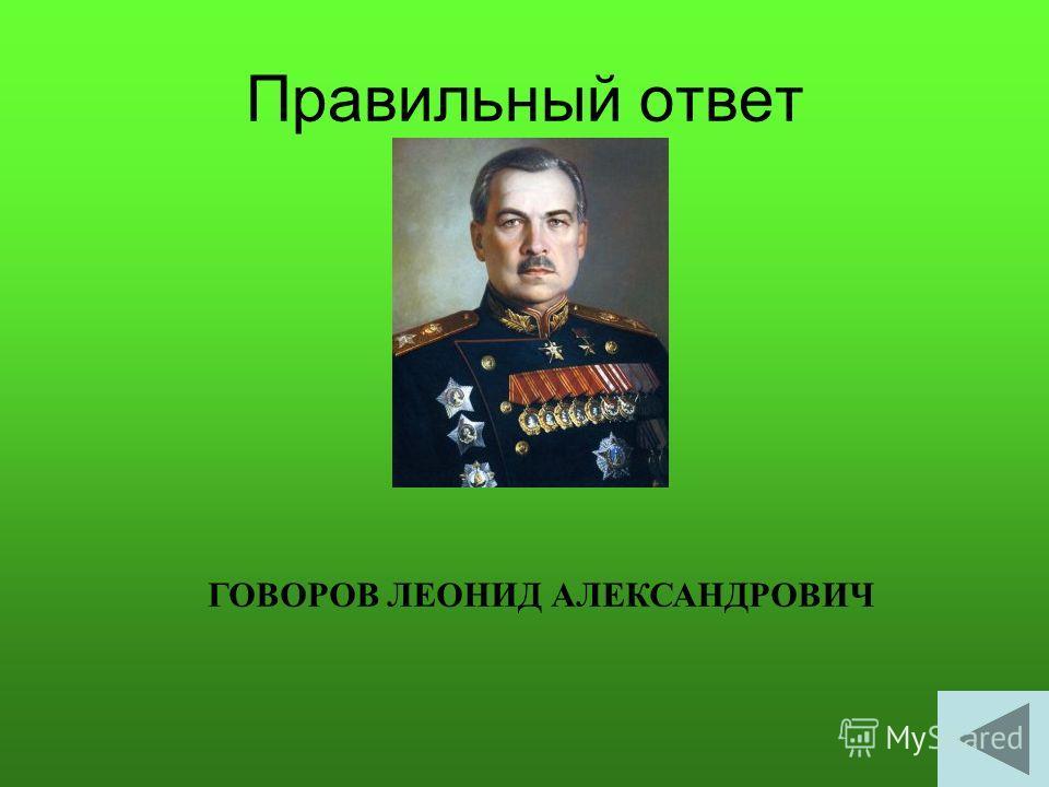 Правильный ответ ГОВОРОВ ЛЕОНИД АЛЕКСАНДРОВИЧ