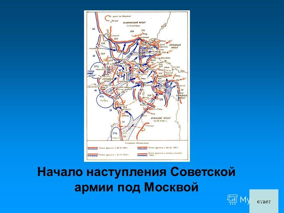 Начало наступления Советской армии под Москвой ответ